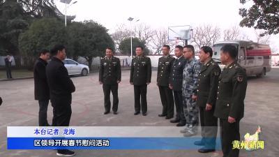 黄州区开展春节慰问活动