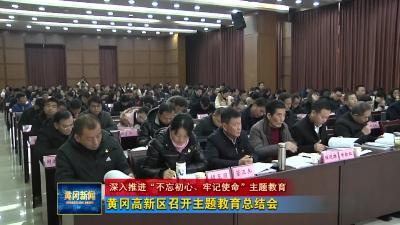 黄冈高新区召开主题教育总结会