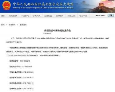 提醒!在美中国公民注意安全!