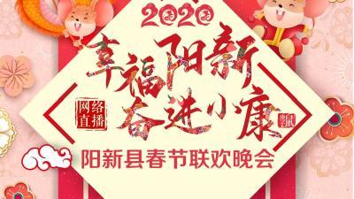 直播 幸福阳新·奋进小康  2020阳新县春节联欢晚会