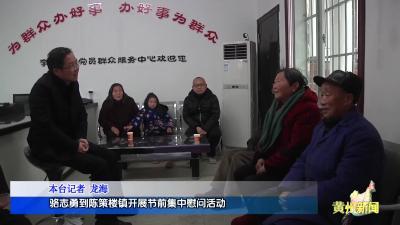 骆志勇到陈策楼镇开展节前集中慰问活动