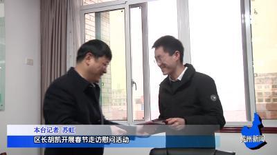 区长胡凯开展春节走访慰问活动