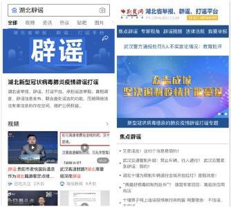 让谣言无所遁形!湖北省举报、辟谣、打谣平台移动端上线!