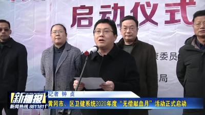 """黄冈市、区卫健系统2020年度""""无偿献血月""""活动正式启动"""