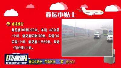 """春运小贴士:冬季出行  """"雾""""必小心!"""