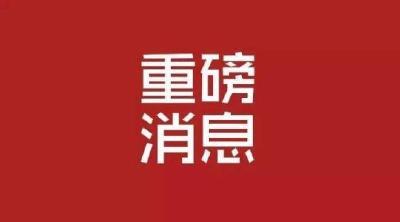 【重磅】黄冈人郭永红跨省任市委书记!