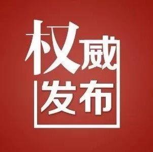 【黄冈头条】湖北省启动重大突发公共卫生事件Ⅰ级响应