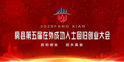 【直播】房县第五届在外成功人士回归创业大会