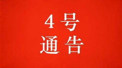 黄冈市新型冠状病毒感染的肺炎防控指挥部通告(第4号)