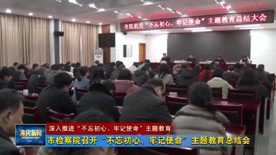 """市检察院召开""""不忘初心、牢记使命""""主题教育总结会"""