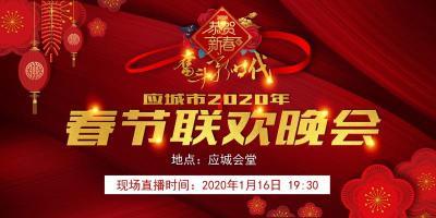 直播︱应城市2020年春节联欢晚会