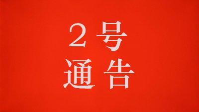 黄冈市新型冠状病毒感染的肺炎防控工作指挥部关于在公共场所实施佩戴口罩有关措施的通告 (第2号)