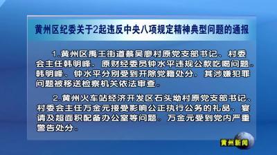 黄州区纪委关于2起违反中央八项规定精神典型问题的通报