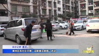 """黄州区各社区开展""""迎新春洁家园""""活动"""