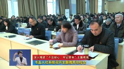 市直人社系统召开主题教育总结会