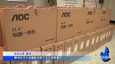 黄州区文化设备配送助力文化贺新春