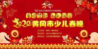 """""""童唱赞歌·献礼祖国""""2020年黄冈少儿春晚即将欢乐开场"""