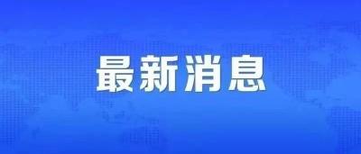 直播 | 红网现场直击益阳支援湖北黄冈医疗队出征