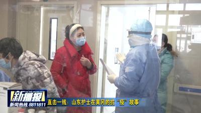 """直击一线:山东护士在黄冈的抗""""疫""""故事"""
