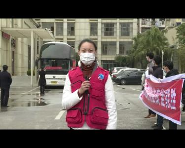 山东省对口支援医疗队首批18名医护人员抵达武穴