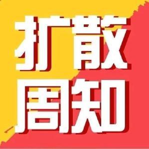 音频|关于黄州区范围内实行管制升级的紧急通告