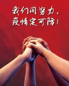 致山东湖南医疗队员:人间有大爱,患难见真情!