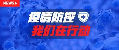 【倡议书】黄冈新冠肺炎康复者朋友:请您热血参战!