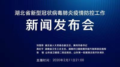 直播|湖北新冠肺炎疫情防控工作新闻发布会介绍湖南省、山东省对口支援黄冈市有关情况