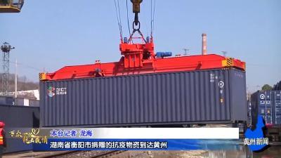 湖南省衡阳市捐赠的抗疫物资到达黄州