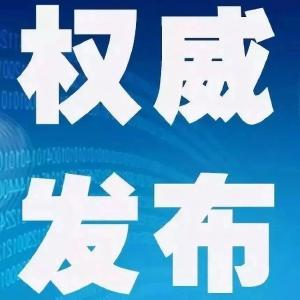 省纪委监委通报6起疫情防控作风不实、履责不力典型问题