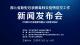预告|2月21日湖北新冠肺炎疫情防控工作新闻发布会16:00举行