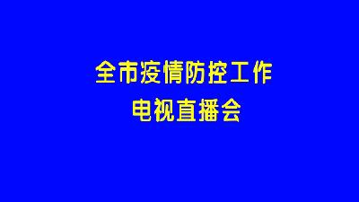 黄冈市疫情防控工作电视直播会