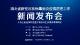 直播 | 湖北新冠肺炎疫情防控工作新闻发布会:介绍全省疫情防控医疗物资和生活物资保