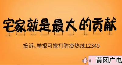 黄冈:发动市民参与防疫监督