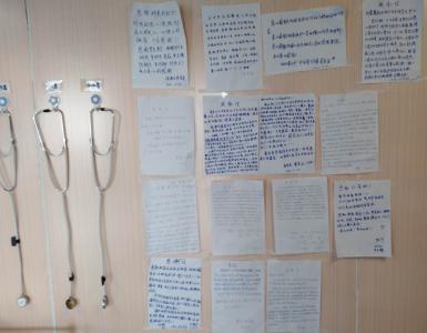 湖南医疗队,特别的