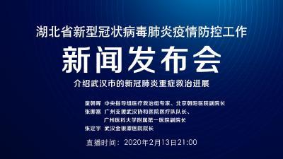 直播|第23场湖北新冠肺炎疫情防控工作新闻发布会介绍武汉市的新冠肺炎重症救治进展