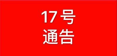 音频|黄冈市新冠肺炎疫情防控工作指挥部通告(第17号)