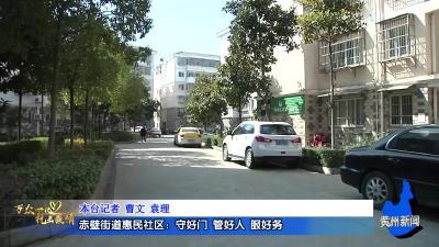 赤壁街道惠民社区:守好门 管好人 服好务