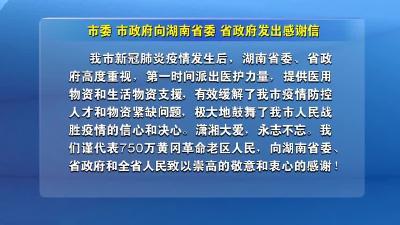 市委 市政府向湖南省委 省政府发出感谢信