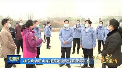 杨东奇调研山东援黄物流配送和保障工作