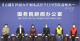 直播丨国务院新闻办记者见面会