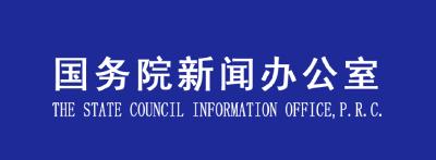 直播︱中央企业支援保障新冠肺炎疫情防控情况新闻发布会