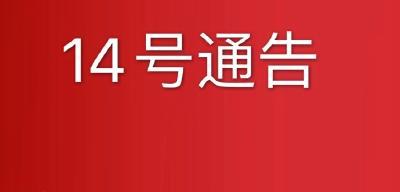 【头条】黄冈市新型冠状病毒感染的肺炎疫情防控工作指挥部通告(第14号)