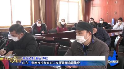山东、湖南疾控专家对口支援黄州流调排查