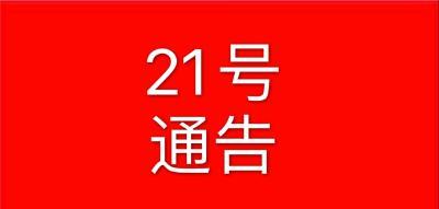 黄冈市新型冠状病毒感染的肺炎疫情防控工作指挥部通告  (第 21 号)