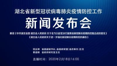 预告 | 2月18日湖北新冠肺炎疫情防控工作新闻发布会16:00举行