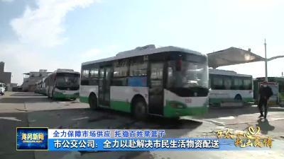 市公交公司:全力以赴解决市民生活物资配送