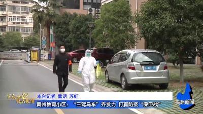 """黄州教育小区:""""三架马车""""齐发力 打赢防疫""""保卫战"""""""