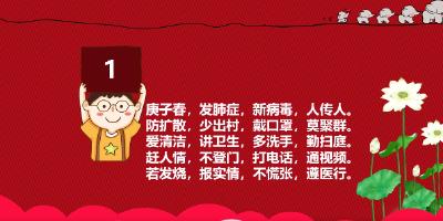 @所有黄冈农民朋友们,这份农村防疫口诀请您牢记在心!
