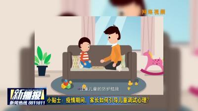 小贴士:疫情期间,家长如何引导儿童调试心理?